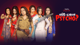 Watch Latest Bengali Web Series (2019) Online | Top Bengali